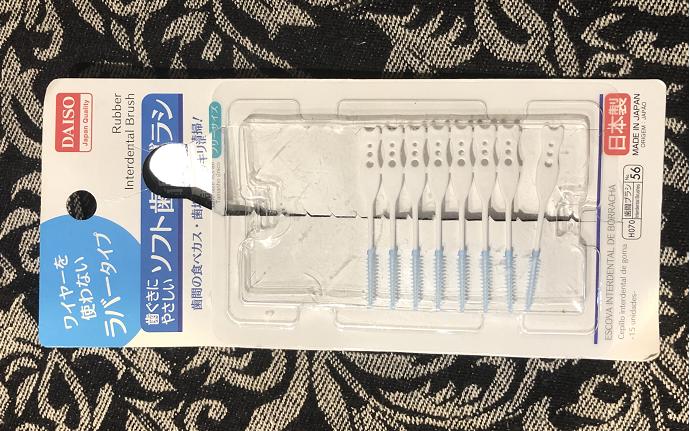 ラバータイプ歯間ブラシ