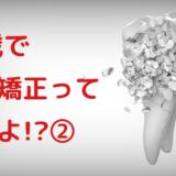 50歳で歯科矯正ってどうよ!?②抜歯後の治療法4つと歯科矯正を選んだわけ