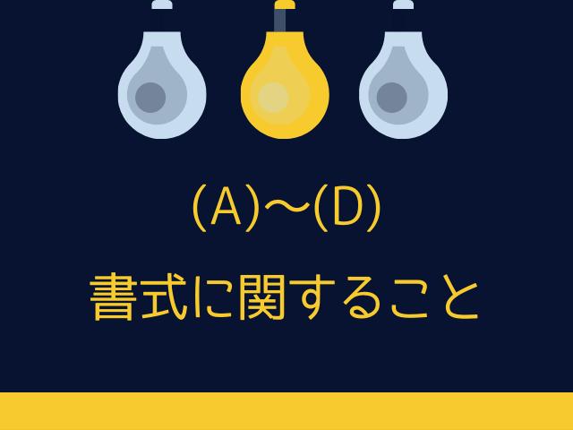 (A)~(D)書式に関すること