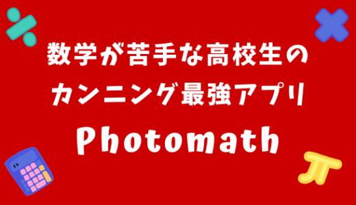 数学が苦手な高校生のカンニング最強アプリ|Photomath