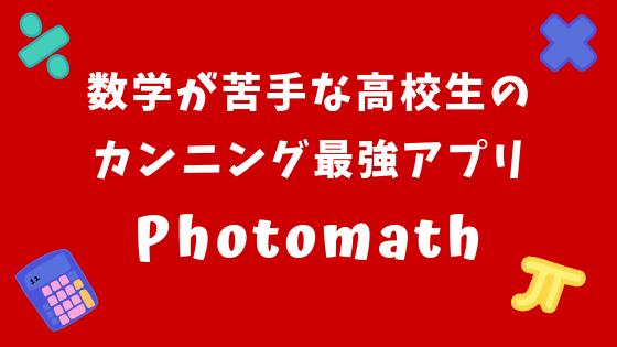 数学が苦手な高校生のカンニング最強アプリ Photomath