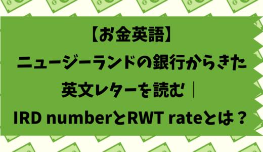 【お金英語】ニュージーランドの銀行からきた英文レターを読む|IRD numberとRWT rateとは?