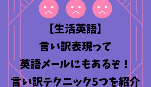 【生活英語】言い訳表現って英語メールにもあるぞ!言い訳テクニック5つを紹介