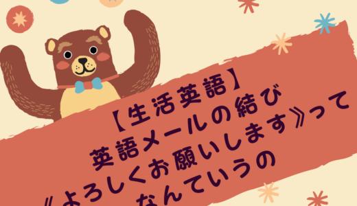【生活英語】英語メールの結び《よろしくお願いします》ってなんていうの