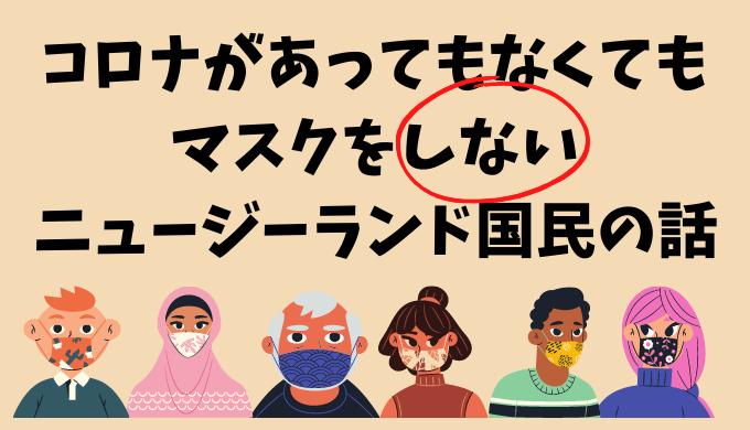コロナがあってもなくてもマスクをしないニュージーランド国民の話