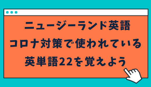 【ニュージーランド英語】コロナ対策で使われている英単語22を覚えよう