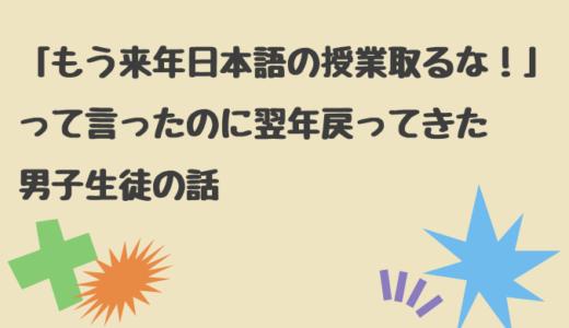 「もう来年日本語の授業取るな!」って言ったのに翌年戻ってきた男子生徒の話